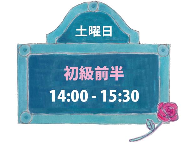 土曜日 14:00-15:30 初級前半