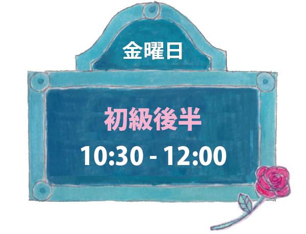 金曜日 10:30-12:00 初級後半