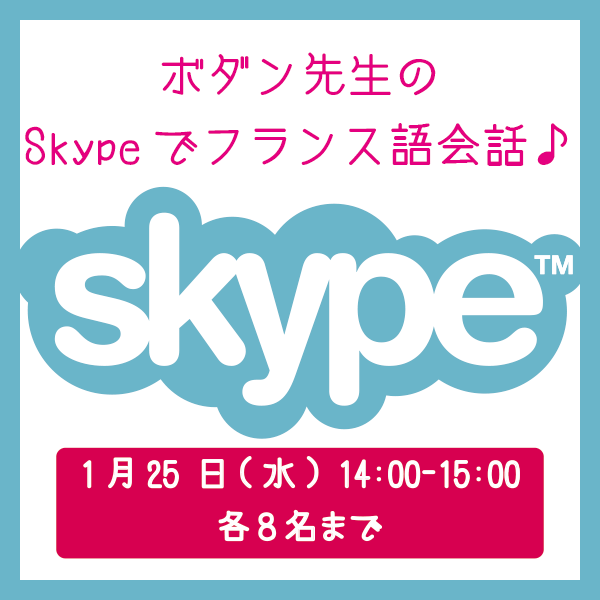 skype201701