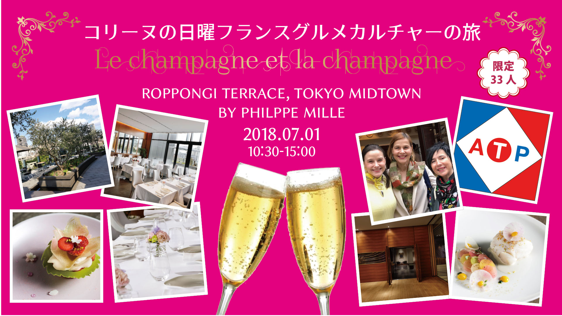 20180701champagne2